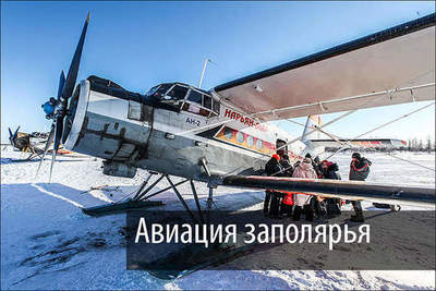 Aviation Polar